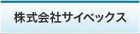 株式会社サイベックス